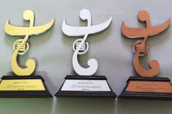 جایزه ملی فناوری اطلاعات برتر اعطا می شود