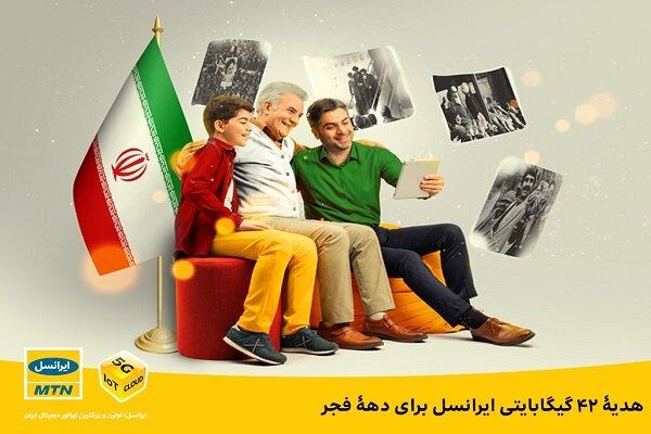 هدیه ۴۲ گیگابایتی ایرانسل برای دهه فجر